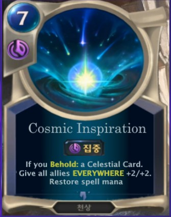 lor cosmic inspiration revealed